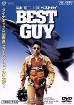 BEST GUY(通常)(DVD)