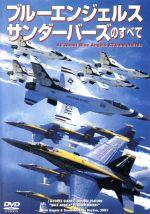 ブルーエンジェルス・サンダーバーズのすべて(通常)(DVD)
