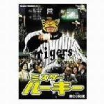 ミスター・ルーキー(通常)(DVD)