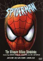 スパイダーマン対ドクター・オクトパス(通常)(DVD)
