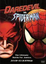 スパイダーマン対デアデビル(通常)(DVD)