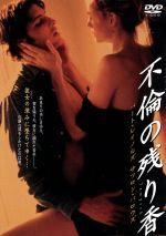 不倫の残り香(通常)(DVD)