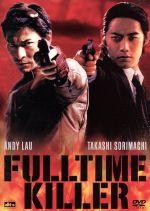 フルタイム・キラー(通常)(DVD)