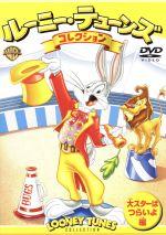 ルーニー・テューンズ コレクション 大スターはつらいよ編(通常)(DVD)