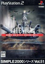 THE 戦艦 SIMPLE 2000シリーズVOL.51(ゲーム)
