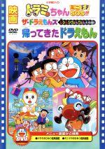 映画ドラミちゃん ミニドラSOS!!!/帰ってきたドラえもん/ザ・ドラえもんズ ムシムシぴょんぴょん(通常)(DVD)
