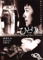 ひとりね(通常)(DVD)