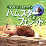 ハムスターとフェレット ちっちゃいものクラブ(通常)(DVD)