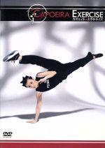 カポエィラ・エクササイズ 新・格闘技エクササイズ(通常)(DVD)
