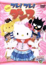 サンリオキャラクター「フレ!フレ!ダンス」KIDS-T BOX(SANRIO ROUTE)(通常)(DVD)