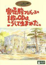 宮崎駿プロデュースの1枚のCDは、こうして生まれた。(通常)(DVD)