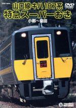 キハ187系特急スーパーおき(小郡~益田)(通常)(DVD)