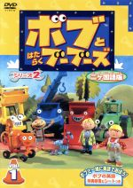 ボブとはたらくブーブーズ シリーズ2 二ヶ国語版 VOL.1(通常)(DVD)