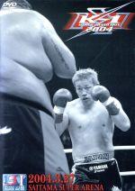 K-1 WORLD GP 2004 in SAITAMA(通常)(DVD)