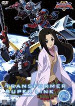 トランスフォーマー スーパーリンク 002(通常)(DVD)