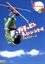 ガチャピン チャレンジシリーズ 2ndステージ(通常)(DVD)