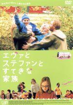 エヴァとステファンとすてきな家族(通常)(DVD)