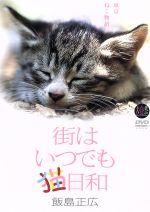 大自然ライブラリー 街はいつでも猫日和 ~東京ねこ物語~ 飯島正広(通常)(DVD)