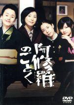 阿修羅のごとく(通常)(DVD)
