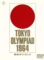 市川崑 長篇記録映画 東京オリンピック(通常)(DVD)