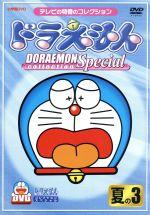 ドラえもんコレクションスペシャル 夏の3(通常)(DVD)