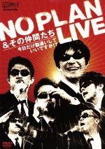 『今日だけ勘違いしていいですか!?』LIVE(通常)(DVD)