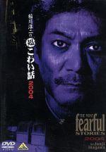 稲川淳二の超こわい話 2004(通常)(DVD)