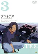 プラネテス 3(通常)(DVD)