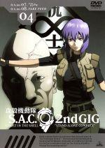 攻殻機動隊 S.A.C. 2nd GIG 04(通常)(DVD)