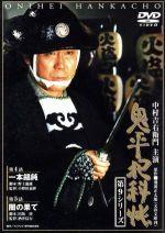 鬼平犯科帳 第9シリーズ 第4・5話(通常)(DVD)