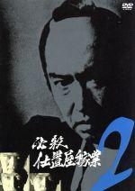 必殺仕置屋稼業 VOL.2(通常)(DVD)
