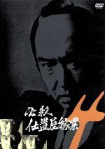 必殺仕置屋稼業 VOL.4(通常)(DVD)