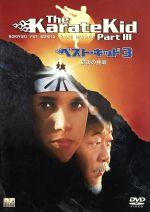 ベスト・キッド3 最後の挑戦(通常)(DVD)