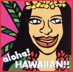 アロハ・ハワイアン!!(通常)(CDA)