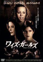 ワイズ・ガールズ(通常)(DVD)