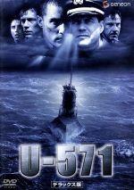 U-571 デラックス版(通常)(DVD)