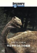 ダイナソー・プラネット(2)サルタサウルスの成長(通常)(DVD)