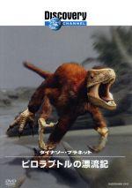 ダイナソー・プラネット(3)ピロラプトルの漂流記(通常)(DVD)