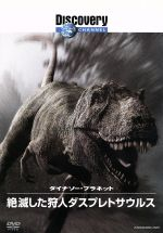 ダイナソー・プラネット(4)絶滅した狩人ダスプレトサウルス(通常)(DVD)