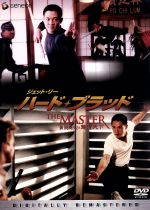 ジェット・リー ハード・ブラッド〈デジタル・リマスター版〉(通常)(DVD)