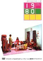 1980(イチキュウハチマル)(通常)(DVD)