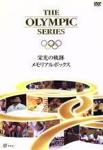 THE OLYMPIC SERIES 栄光の軌跡 メモリアルボックス(期間限定生産)((ボックス、ブックレット付))(通常)(DVD)