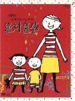 幼児とお母さんのための絶対音感(通常)(DVD)