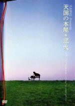 YUMING Presents「天国の本屋~恋火」ミュージックDVD-リミテッド・エディション-(通常)(DVD)