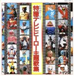 特撮テレビヒーロー主題歌集[2CD](通常)(CDA)