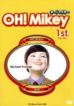 オー!マイキー(1)(通常)(DVD)