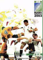 ラグビーワールドカップ2003〈総集編〉(通常)(DVD)