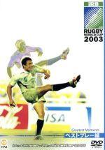 ラグビーワールドカップ2003〈ベストプレー編〉(通常)(DVD)
