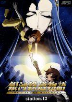 銀河鉄道物語 station.12(通常)(DVD)