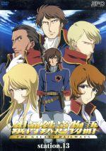 銀河鉄道物語 station.13(通常)(DVD)